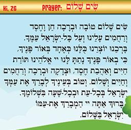 sim shalom reform 2